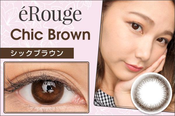 eRouge(エルージュ) シックブラウンのカラコン装着画・口コミレポ