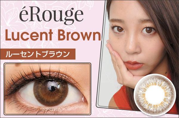 eRouge(エルージュ) ルーセントブラウンのカラコン装着画・口コミレポ