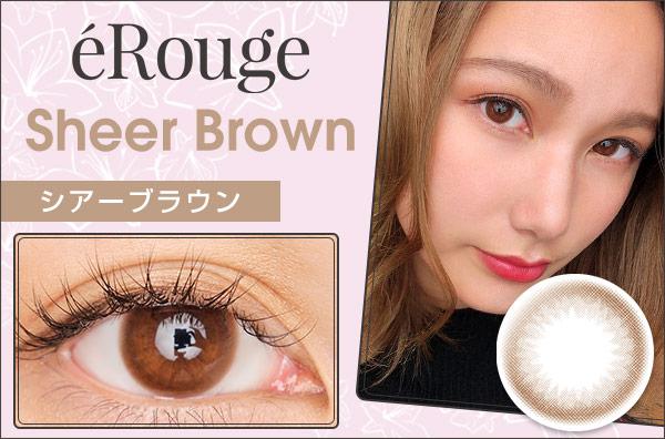 eRouge(エルージュ) シアーブラウンのカラコン装着画・口コミレポ