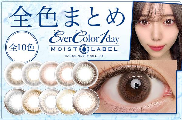 【全色レポ】エバーカラーワンデーモイストレーベル、新色登場で全10色に☆新色は控えめサイズでUVカットあり!