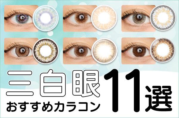 三白眼おすすめカラコン11選。黒目が小さくてカラコンが透けやすい方必見♥透けにくくて盛れるデザインを揃えました!