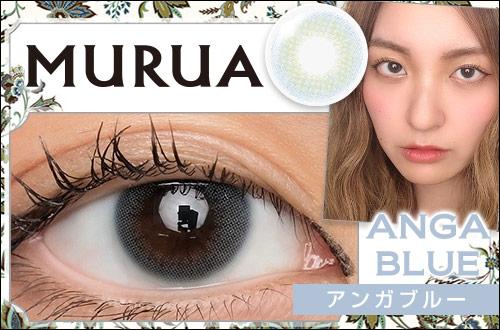 【レポ】ムルーア アンガブルー、生まれつきブルーアイズのよう♥裸眼風サイズでリアルなハーフアイをGET!