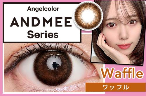 【レポ】アンドミーシリーズ ワッフル、落ち着いたブラウンのグラデーションカラー!太めのフチで瞳がとてもくっきり!
