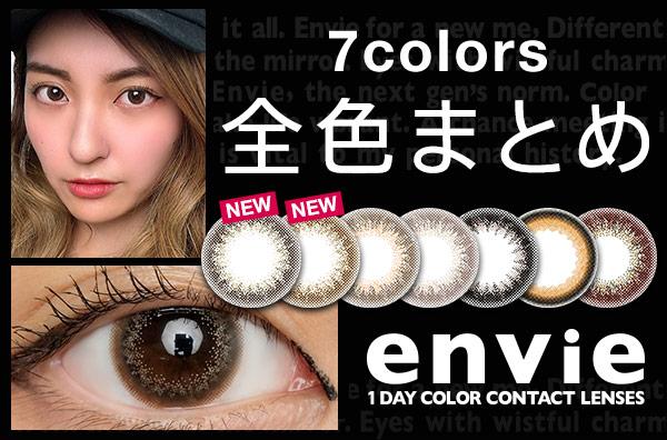 【全色レポ】アンヴィ、新たに2色追加!全7色にパワーアップしたナチュラルで大人っぽいシリーズ♥