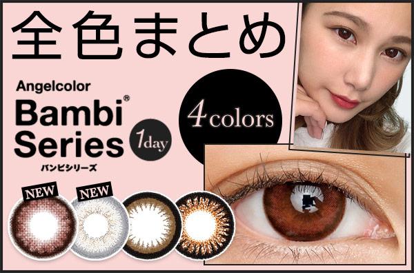 【全色レポ】エンジェルカラーバンビシリーズワンデー、全く雰囲気の違う全4カラー。人形のような瞳になれるシリーズ♥