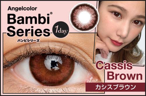 【レポ】エンジェルカラーバンビシリーズワンデー カシスブラウン、赤味のあるブラウンでウル艶な瞳に…♥