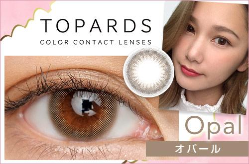 【レポ】トパーズ オパール、イマドキっぽい儚げアイをGET♥透明感たっぷりの色素薄い系レンズ!