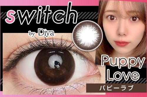 【レポ】スイッチbyダイヤ パピーラブ、透明感のあるワントーンのブラウン系!くりっとした黒目がちな瞳に♥