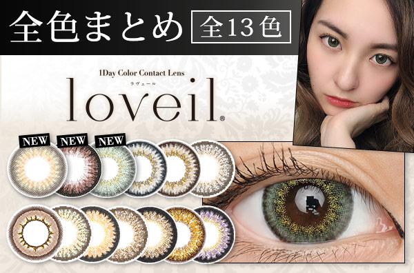 【全色レポ】Loveil(ラヴェール)ワンデー、高発色の全13色。デザインは違うけどフチありの盛れるレンズが勢ぞろい♡