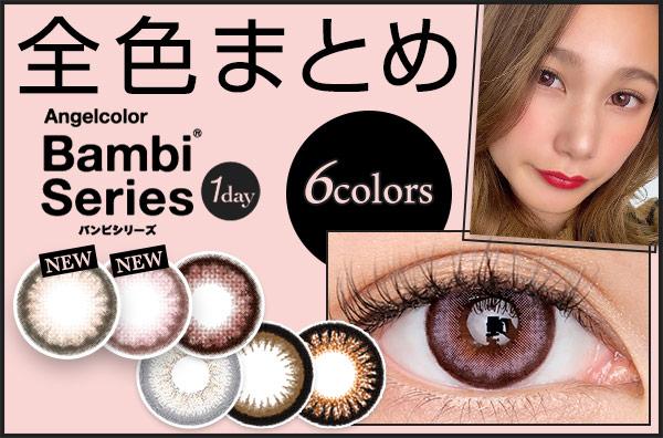 【全色レポ】エンジェルカラーバンビシリーズワンデー、全く雰囲気の違う全6カラー。人形のような瞳になれるシリーズ♥