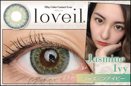【レポ】Loveil(ラヴェール) ジャスミンアイビー、レンズの見たまんま発色!鮮やかだけど深みのあるモスグリーンの瞳に♥