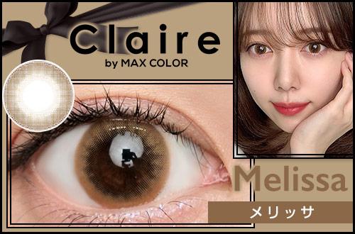 【レポ】クレア メリッサ。明るいブラウンカラーでちゅるんとした瞳に☆サイズはそのままで色がガラッと変化!