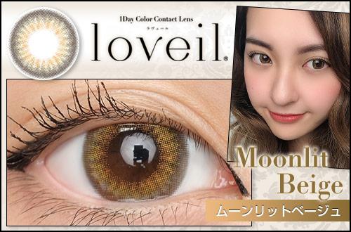 【レポ】Loveil(ラヴェール) ムーンリットベージュ、まるで向日葵が咲いたかのようなデザイン♥シリーズNo.1のリアルハーフアイ!