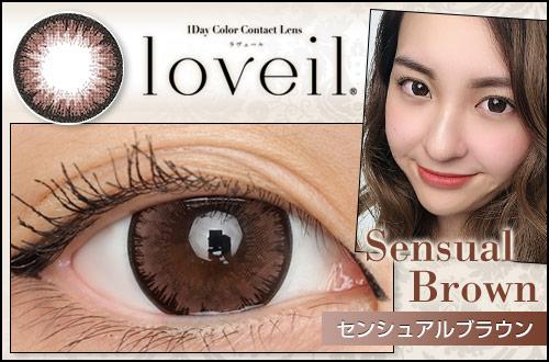 【レポ】Loveil(ラヴェール) センシュアルブラウン、艶感たっぷりの瞳!赤味のあるブラウンが女性らしくって可愛い♥