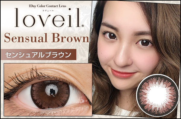 Loveil(ラヴェール) センシュアルブラウンのカラコン装着画・口コミレポ