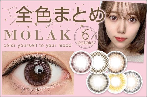 【全色レポ】モラク、韓国寄りのデザインが揃ったシリーズ。上品な範囲で瞳の印象がガラッと変わる全6色のレンズ♡