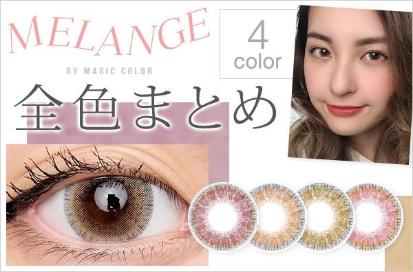 【全色レポ】メランジェ、個性的なレンズが揃う全4色のラインナップ!透明感や潤いあふれるシリーズ☆