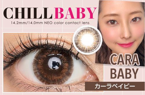 【レポ】チルベイビー カーラベイビー。ブラウンの3トーンで飾り過ぎない目元に。優しげカラーでうるうるな瞳になれちゃう♥