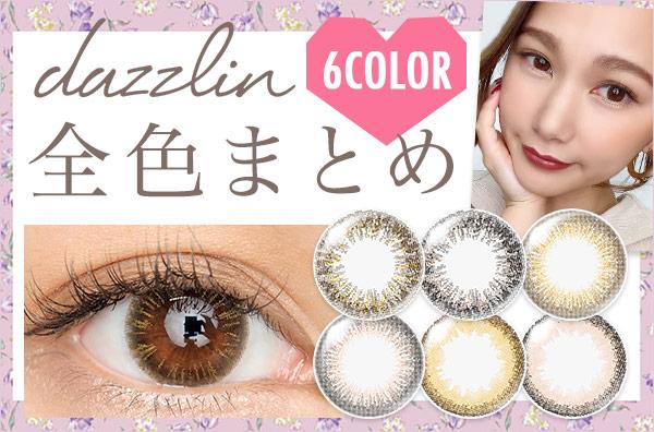 【全色レポ】ダズリン、女の子の可愛さを引き出してくれるシリーズ♡いろんな雰囲気のレンズが全6色揃っています!