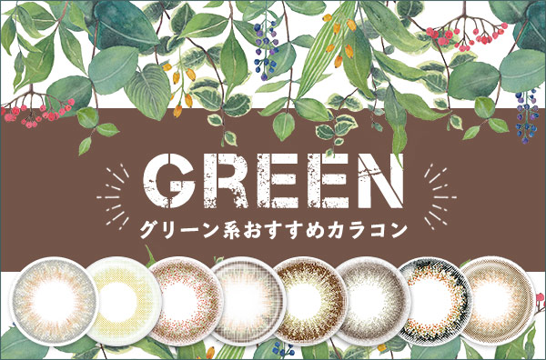 グリーン系おすすめカラコン。ナチュラルなグリーン系も沢山出てきて幅広いテイストのレンズが揃っているよ♡