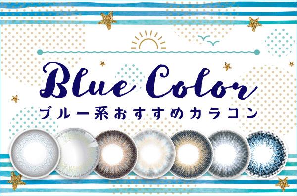 ブルー系おすすめカラコン。色素の濃いブルー系から透明感抜群のアクア系まで幅広く揃った7色をPICKUP♥