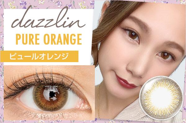 ダズリン ピュールオレンジのカラコン装着画・口コミレポ