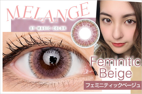 catch_FeminiticBeige