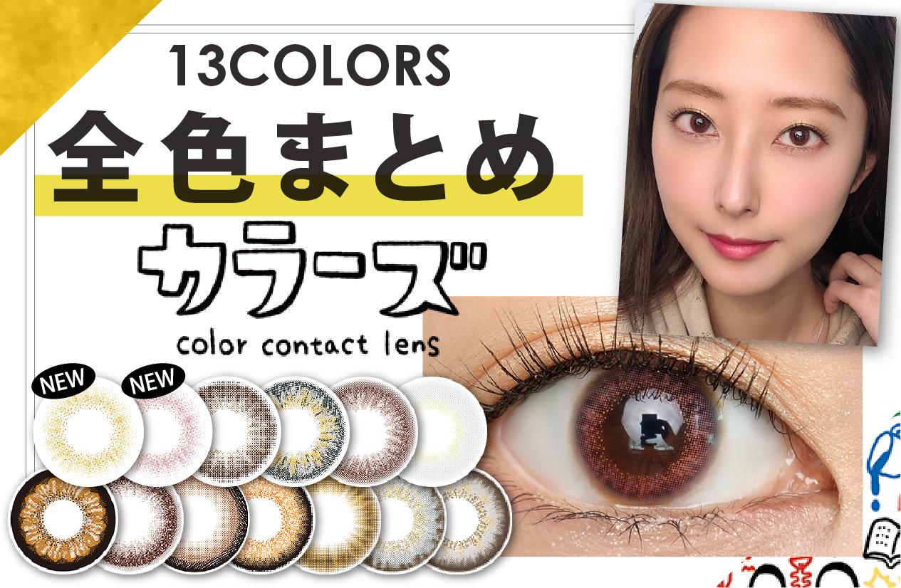 【全色まとめ】カラーズ。透明感あふれる裸眼サイズのお洒落な2colorsが新登場!全13色の豊富なカラバリに注目!