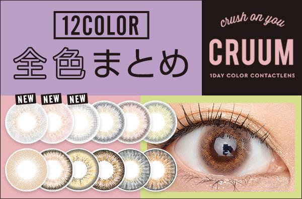 【全色レポ】クルーム、BLACK PINKがイメモ★新たに3色追加で全12色のカラバリ。新色は透明感あふれる韓国風レンズ!