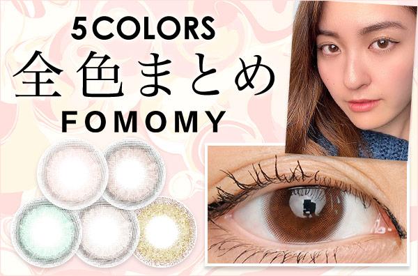 【全色レポ】フォモミ、全5色のカラフルシリーズ♥ふんわり色付くから大人かわいい目元の印象!