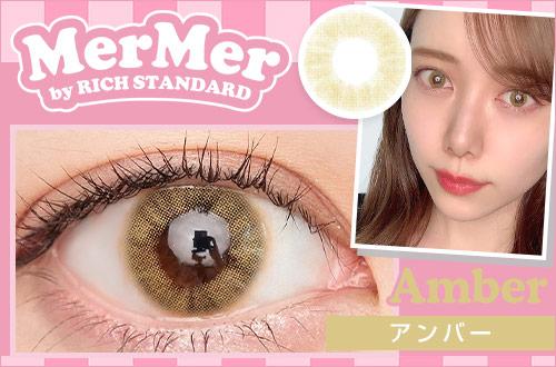 catch_Amber