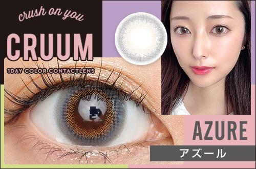 【レポ】クルーム アズール。透明感のあるブルーグレーの発色♡韓国レンズが好きだけど大きさはしっかり欲しい方は必見♡