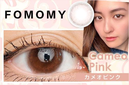 【レポ】フォモミ カメオピンク。裸眼よりほんのりトーンアップ!ふわっとピンクが色付くブラウン系!