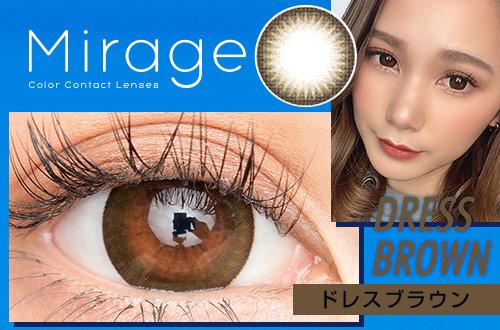 【レポ】ミラージュ ドレスブラウン、レンズの見た目以上に瞳へちゅるんと溶け込むデザイン♡