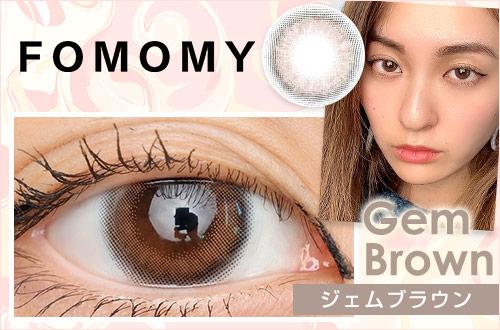 【レポ】フォモミ ジェムブラウン。自然なクリーム色に発色するから瞳に溶け込む!裸眼サイズの色素薄い系♡
