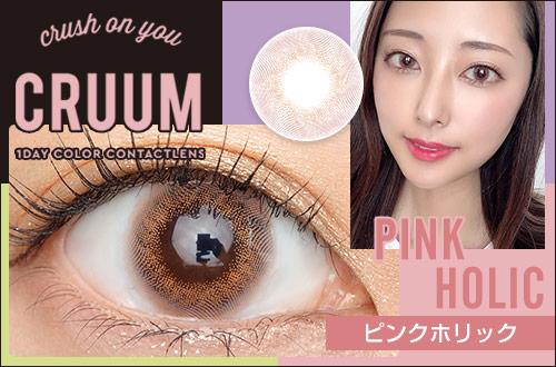 【レポ】クルーム ピンクホリック。クルームらしい韓国風カラコン!甘さ控えめのピンク系がクセになる♪