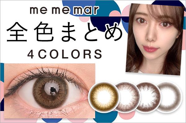 【全色レポ】メメマール、清楚だけど自然な範囲で大きく見せられるシリーズ♥