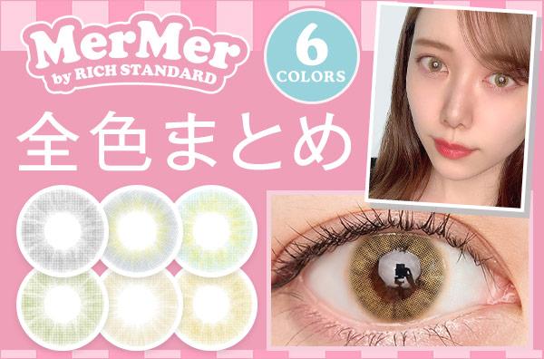 【全色レポ】メルメルbyリッチスタンダード、小さめサイズの高発色ハーフ系カラコン☆