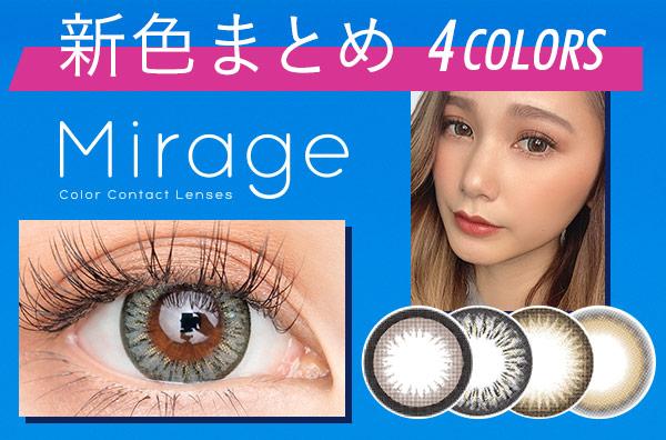 【新色レポ】大人気ゆきぽよイメモのMirage(ミラージュ)♡新たにDIA14.8mmのBIGサイズ4色が仲間入り!