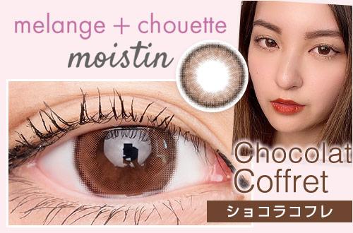 【レポ】メランジェシュエット ショコラコフレ、柔らかく甘いカラーが瞳を優しく見せる♪