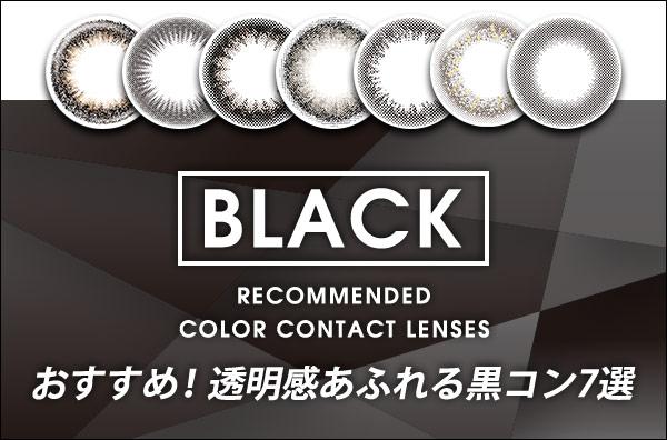 透明感あふれる黒コン7選。裸眼を活かすデザインで黒コンの概念を変える!?茶目の方なら黒コンの方が自然かも・・・♡