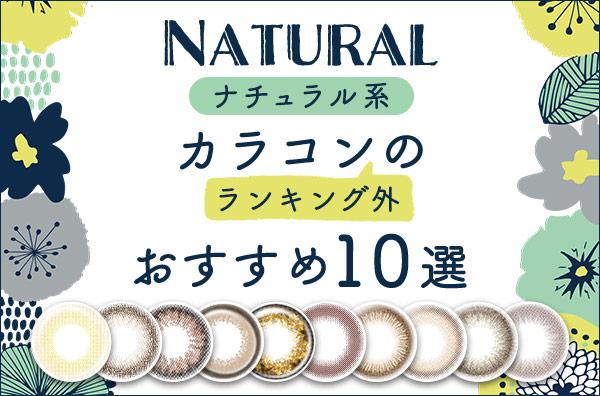 ナチュラルカラコン(ランキング外)のおすすめ10選。裸眼を活かすようなデザインで瞳に溶け込む~♡