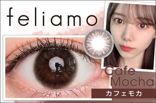 【レポ】フェリアモ カフェモカ、新色だけでなく既存の色と比べても一番ナチュラルに見える裸眼風カラー!
