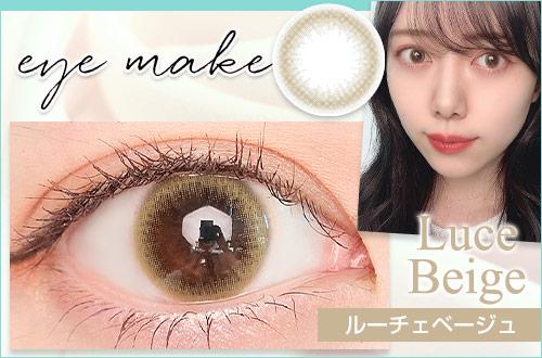 【レポ】アイメイクマンスリー ルーチェベージュ、明るめのうるみベージュが透明感のある透き通った瞳に見せてくれる♪
