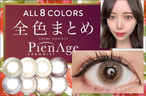 pienAge55