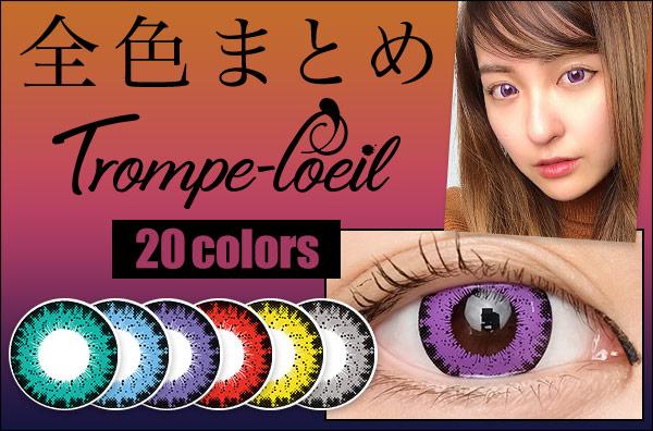 【全色レポ】トロンプルイユワンデー、高発色の限界を超えた超高発色カラコン♥新次元の鮮やかさでフォトジェニックな瞳に♥