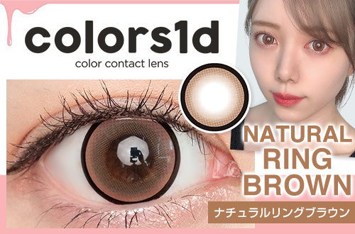 catch_NaturalRingBrown