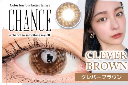 【レポ】チャンス クレバーブラウン、シリーズでは一番盛れるブルーライトカットレンズ♡