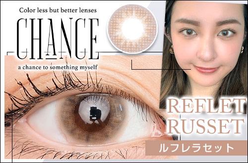 【レポ】チャンス ルフレラセット、高発色だけど上品で柔らかい目元にナチュラルチェンジ!