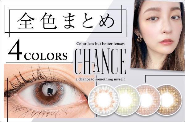 【全色レポ】チャンス、日本初!ブルーライトカット機能が入った高スペックシリーズが登場♡